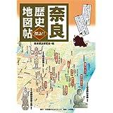 奈良 歴史地図帖 (小学館クリエイティブ単行本)
