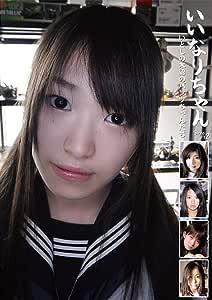 いいなりちゃん いとしの木綿のパンツちゃんたち Sapo J's 2 [DVD]