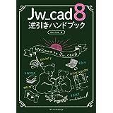 Jw_cad 8 逆引きハンドブック
