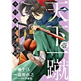 天下一蹴 -今川氏真無用剣-(1) (ヤングガンガンコミックス)