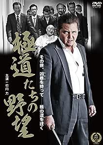極道たちの野望 [DVD]