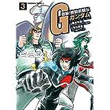 超級!機動武闘伝Gガンダム(3) (角川コミックス・エース)