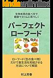パーフェクトローフード: ・生物本来の食べ方で健康でスリムに若々しく・ローフードだけで食生活を完結させる方法について解説