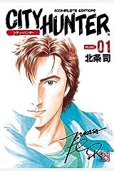 シティーハンター 1巻 Kindle版