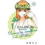 五等分の花嫁 フルカラー版(10) (KCデラックス)
