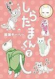 しらたまくん 7 (ヤングジャンプコミックス)