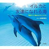 イルカと友達になれる海: 大西洋バハマ国のドルフィン・サイト (小学館の図鑑NEOの科学絵本)