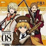 『 千銃士 』 絶対高貴ソングシリーズ Noble Bullet 08 ハプスブルクグループ