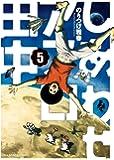 しあわせアフロ田中 (5) (ビッグコミックス)