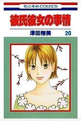 彼氏彼女の事情 20 (花とゆめコミックス) Kindle版