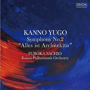 """菅野祐悟:交響曲第2番""""Alles ist Architektur""""-すべては建築である"""