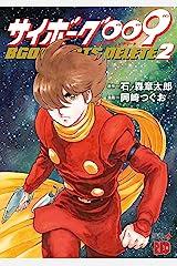サイボーグ009 BGOOPARTS DELETE 2 (チャンピオンREDコミックス) Kindle版