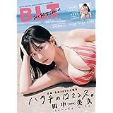B.L.T.2021年12月号増刊 田中美久(HKT48)ソログラビアSP版