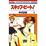 スキップ・ビート! 6 (花とゆめコミックス)