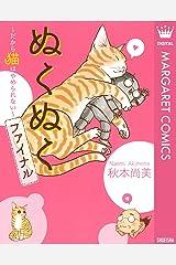 ぬくぬくファイナル~だから猫はやめられない~ (マーガレットコミックスDIGITAL) Kindle版