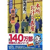 本所おけら長屋(十七) (PHP文芸文庫)