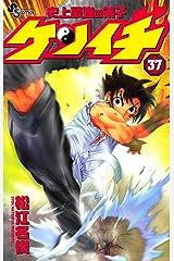 史上最強の弟子ケンイチ(37) 史上最強の弟子 ケンイチ (少年サンデーコミックス) Kindle版