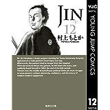 JIN―仁― 12 (ヤングジャンプコミックスDIGITAL)