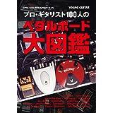 プロ・ギタリスト100人のペダルボード大図鑑 (ヤング・ギター)