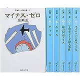 広瀬正 復刊6冊セット (集英社文庫)