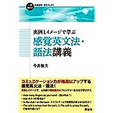 実例とイメージで学ぶ感覚英文法・語法講義 (一歩進める英語学習・研究ブックス)