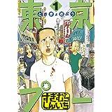 東京プー(1) (ヤングマガジンコミックス)