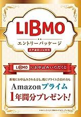 【Amazon.co.jp限定】LIBMOエントリーパッケージ[音声通話SIM専用] 【音声+データ3GB以上お申込みで限定特典】 LB-ASEP-0101