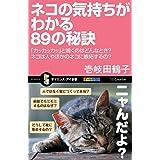 ネコの気持ちがわかる89の秘訣 「カッカッカッ」と鳴くのはどんなとき?ネコは人やほかのネコに嫉妬するの? (サイエンス・アイ新書)