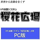 桜花広場 PC Windows版|ダウンロード版