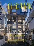 新建築住宅特集2019年5月号/まちに暮らす楽しさー新しい時代の都市と住宅ー