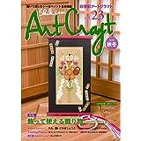 四季彩アートクラフト Vol. 23 (2020秋冬) 全30作品図案・描き方つき