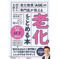 20万人を診た老化物質「AGE」の専門医が教える 老化をとめる本