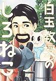 白玉教授のしろねこ 2 (ヤングジャンプコミックス)