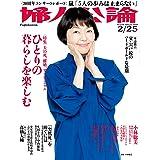 婦人公論 2020年 2/25 号 [雑誌]