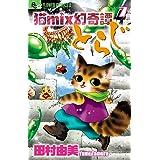 猫mix幻奇譚とらじ (7) (フラワーコミックスアルファ)