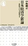 日本経済学新論 ──渋沢栄一から下村治まで (ちくま新書)