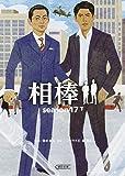 相棒 season17 下 (朝日文庫)