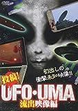 投稿! UFO・UMA 流出映像編 [DVD]
