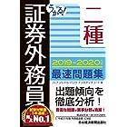 うかる! 証券外務員二種 最速問題集 2019-2020年版 (日本経済新聞出版)