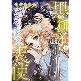 黒獅子とさまよえる天使 (エメラルドコミックス/ハーモニィコミックス)