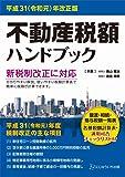 平成31(令和元)年改正版不動産税額ハンドブック