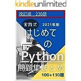 実践式はじめてのPython問題集まとめ.ver2: Python入門 問題集