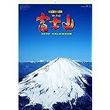 2022年壁掛けカレンダー フィルム富士山