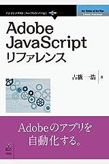 Adobe JavaScriptリファレンス (NextPublishing) Kindle版