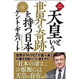 天皇という「世界の奇跡」を持つ日本 (NEW CLASSIC LIBRARY)