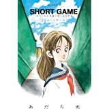SHORT GAME ~あだち充が短編で紡ぐ高校野球~ (ビッグコミックススペシャル BIG SUPERIOR COM)