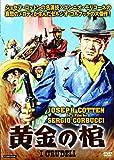 黄金の棺 MWX-009 [DVD]