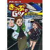 きっぷでGo! あの新幹線を追え! (鉄道コミック 1)