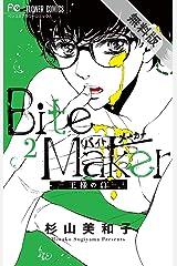 Bite Maker~王様のΩ~(2)【期間限定 無料お試し版】 (フラワーコミックス) Kindle版