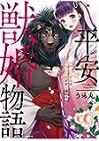 平安獣婚物語~獣人旦那様は処女花嫁を甘く蕩かす~ (ぶんか社コミックス Sgirl Selection)